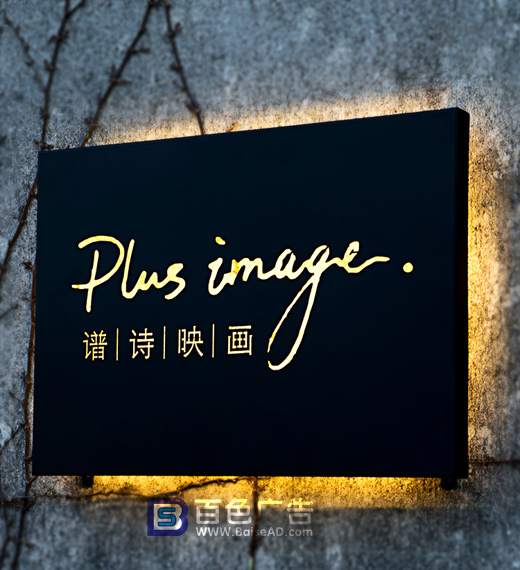 背投鏤空燈箱-百色廣告